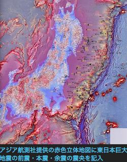 東日本巨大地震の前震・本震・余震の震央を記入した赤色立体地図